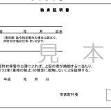 独身証明書や年収証明書など婚活登録必要書類の解説と取得方法